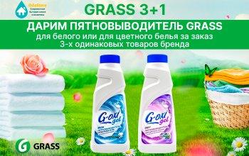 Мы начинаем акцию 3+1 от бренда GRASS!