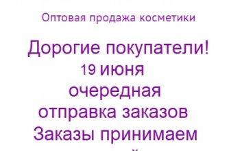 Оптовый интернет-магазин косметических средств COSMOPORT-OPT.RU