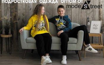 Все еще ищешь поставщика стильной, качественной и в тоже время не дорогой подростковой  одежды? Тогда ждем тебя в нашем интернет-магазине!