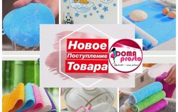 Doma-Prosto приглашаем к сотрудничеству!