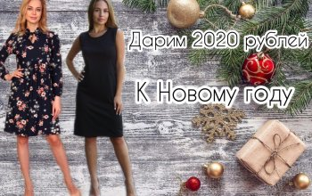 Дарим 2020 рублей к Новому году! Новогодняя акция для СП и Опта от производителя Сундучок-трикотаж!