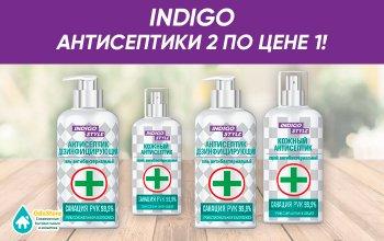 Только у нас: антисептики INDIGO - 2 по цене 1!