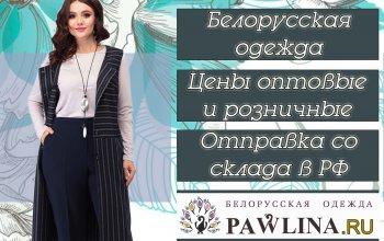Белорусская одежда - спешите выгрузить НОВИНКИ.