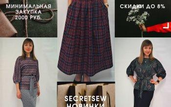 Женская одежда SecretSew снижение минимальной закупки!!!