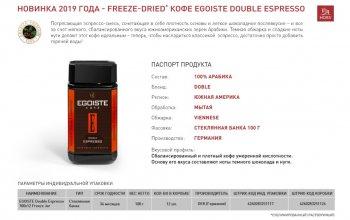 Этот кофе надо попробовать! Egoiste Double Espresso