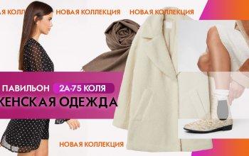 Вязанные женские свитера по 450 и водолазки по 350. Где найдете дешевле?