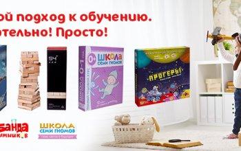 Тотальная распродажа Банды Умников, Школы семи гномов и Gaga games!