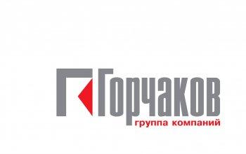 «ГК Горчаков» в поисках постоянного организатора закупок.