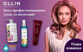 Рады представить нашу новинку - бренд OLLIN Professional!