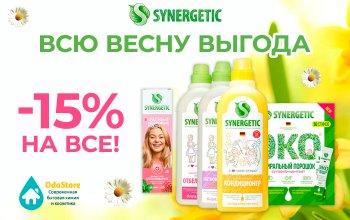 Мы продолжаем выгодную весну с Synergetic!