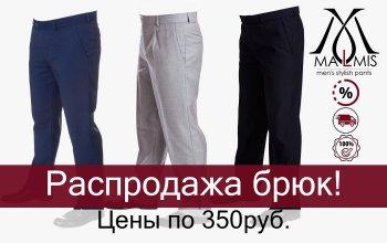 Распродажа брюк – цены от 350 руб. успейте купить!