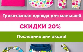 ☀️Появилась детская трикотажная одежда нашего производства для малышей