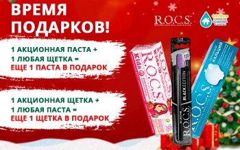 Время подарков от R.O.C.S.!