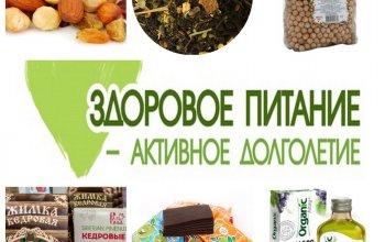 Залог здоровья-питание!