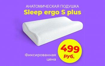 Фиксированная цена на топовую подушку