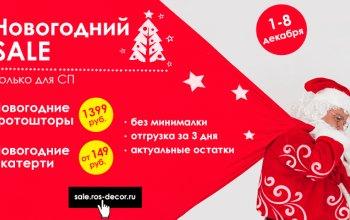 Отменяем минималку! Новогодний SALE с 1 по 8 декабря
