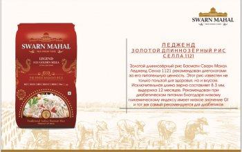 Уникальные сорта риса SWARN MAHAL из Индии