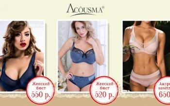 Оптовые поставки нижнего белье Acousma, Lanny Mode, WeiyeSi и многих других брендов!