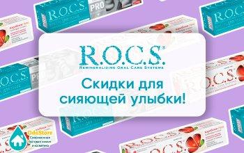R.O.C.S. - скидки для вашей сияющей улыбки!