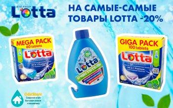 Весь февраль на САМЫЕ-САМЫЕ товары Lotta -20%!