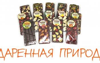 Шоколад из кэроба - диетический шоколад _НОВИНКА!
