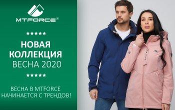 Поступила новая коллекция одежды Весна 2020