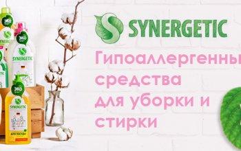 Дарим 5% скидки на Synergetic при первом заказе!