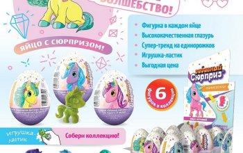 Новинка! Яйца c сюрпризом «Единорожки».