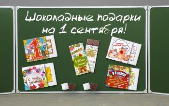 Шоколадные подарки на 1 сентября!!!