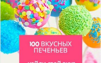 Много вкусностей)