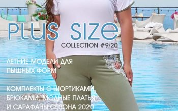 Каталог #9/20 Plus Size от MeeLan