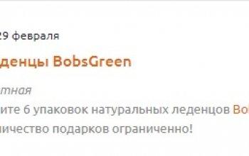 Леденцы BobsGreen - каждая 7-я пачка в подарок!