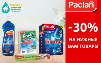 -30% на нужные вам товары PACLAN!