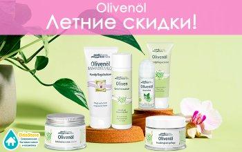 Летние скидки на Olivenol!