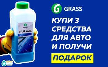 Время позаботиться об авто с GRASS!