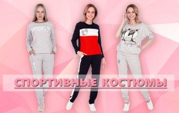 Женская спортивная одежда и не только...Уже в каталоге!