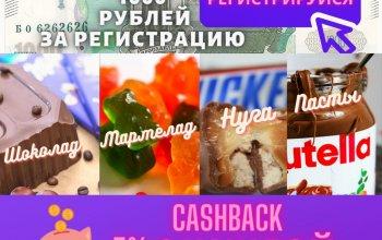 Получи 1000 рублей за регистрацию на счет