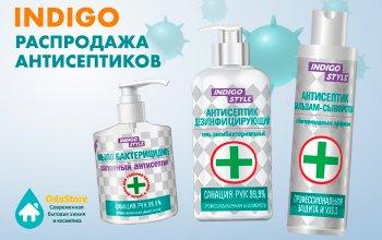 Большая распродажа антисептиков!