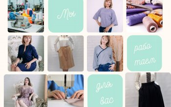 SecretSew женская одежда Мы работаем для вас!