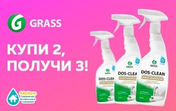 GRASS. 2+1 на Dos-Clean!