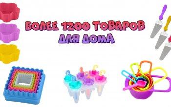 Более 1200 товаров для дома!!!/SVKtorg.ru/Выгрузка каталогов - Бесплатно!