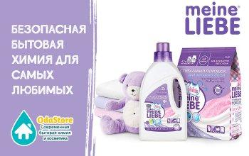 У нас новинка! Европейский бренд MEINE LIEBE - безопасная и экологичная бытовая химия для самых любимых!