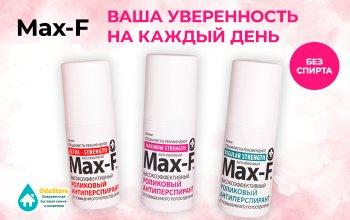 А у нас новый бренд - MAX-F!