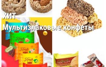 Мультизлаковые конфеты) на любой вкус