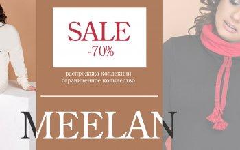 15% СКИДКА на весь ассортимент от MeeLan!