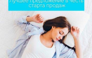 Анатомические подушки с эффектом памяти! Скидки до 80%