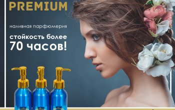 ILSA - наливная парфюмерия Premium класса!