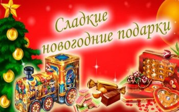 Сладкие новогодние подарки)