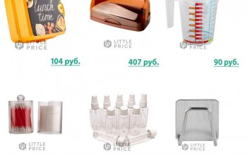 Сайт littleprice.ru предлагает широкий ассортимент товаров для дома и хоз.товары