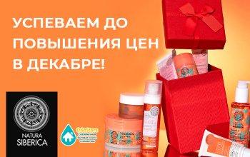 Скоро повышение цен на Natura Siberica!